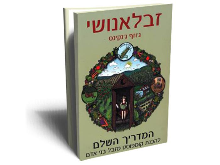 אחרי שתקראו את הספר, שמודפס על נייר ממוחזר, אתם תסתכלו אחרת על החיים, באחריות. תודה לטליה שניידר על התרגום וההוצאה לאור.