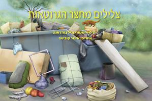ספרי ילדים על טבע, סביבה ומיחזור - אקו סטור
