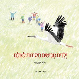 ספרי ילדים על טבע, סביבה ובע״ח - אקו סטור