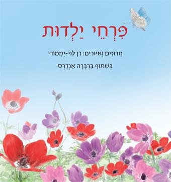 ספרי ילדים על טבע, סביבה ופרחים - אקו סטור
