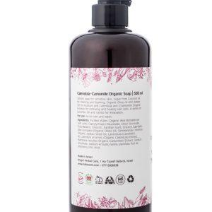סבון נוזלי קלנדולה קמומיל אורגני לאם, לתינוק ולעור רגיש