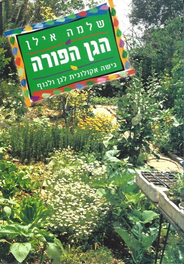 הגן הפורה - שלמה אילן