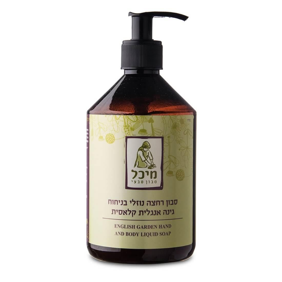 סבון נוזלי טבעי בניחוח גינה אנגלית קלאסית - מיכל סבון טבעי