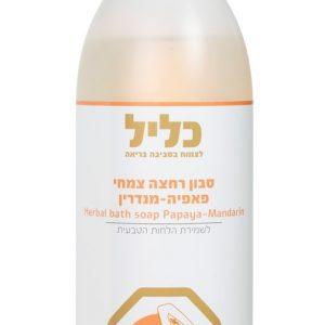 סבון רחצה צמחי פאפאיה-מנדרין ״כליל״