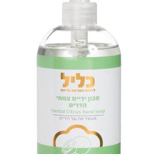 סבון ידיים טבעי בריח הדרים - כליל אקו סטור