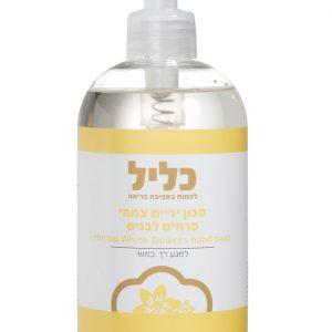 סבון ידיים טבעי בפרחים לבנים - כליל אקו סטור