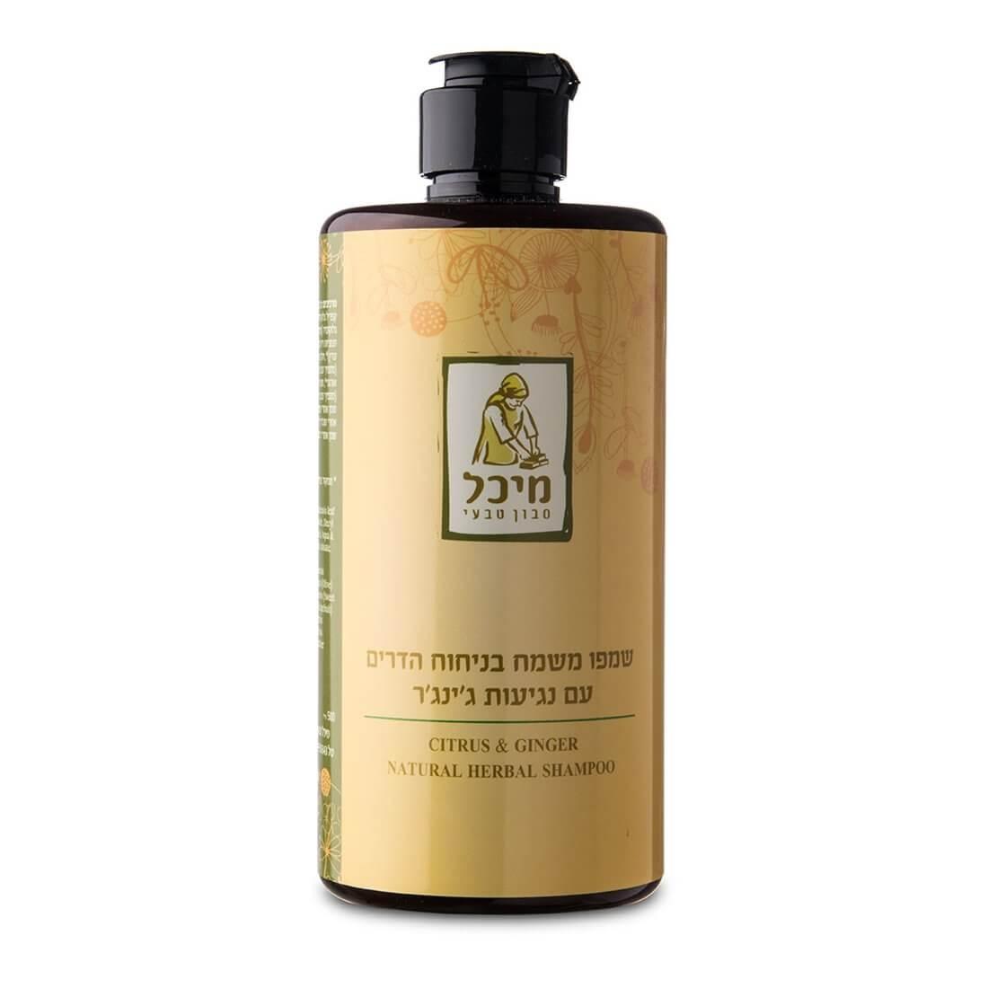 שמפו טבעי משמח בניחוח הדרים עם נגיעות של ג'ינג'ר - מיכל סבון