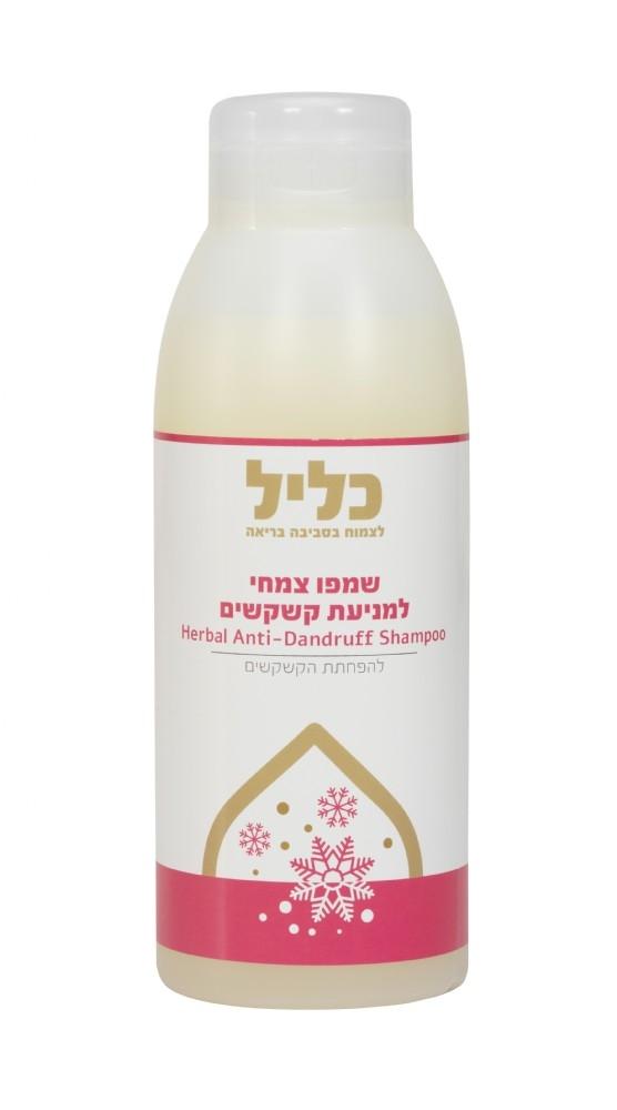 שמפו צמחי טבעי למניעת קשקשים - אקו סטור - כליל