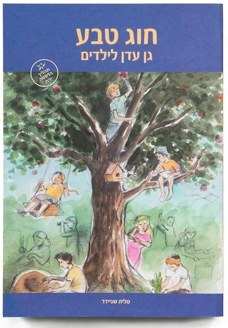 חוג טבע - גן עדן לילדים - אקו סטור