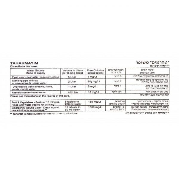 טהרמים – 50 טבליות תוססות לטיהור מים