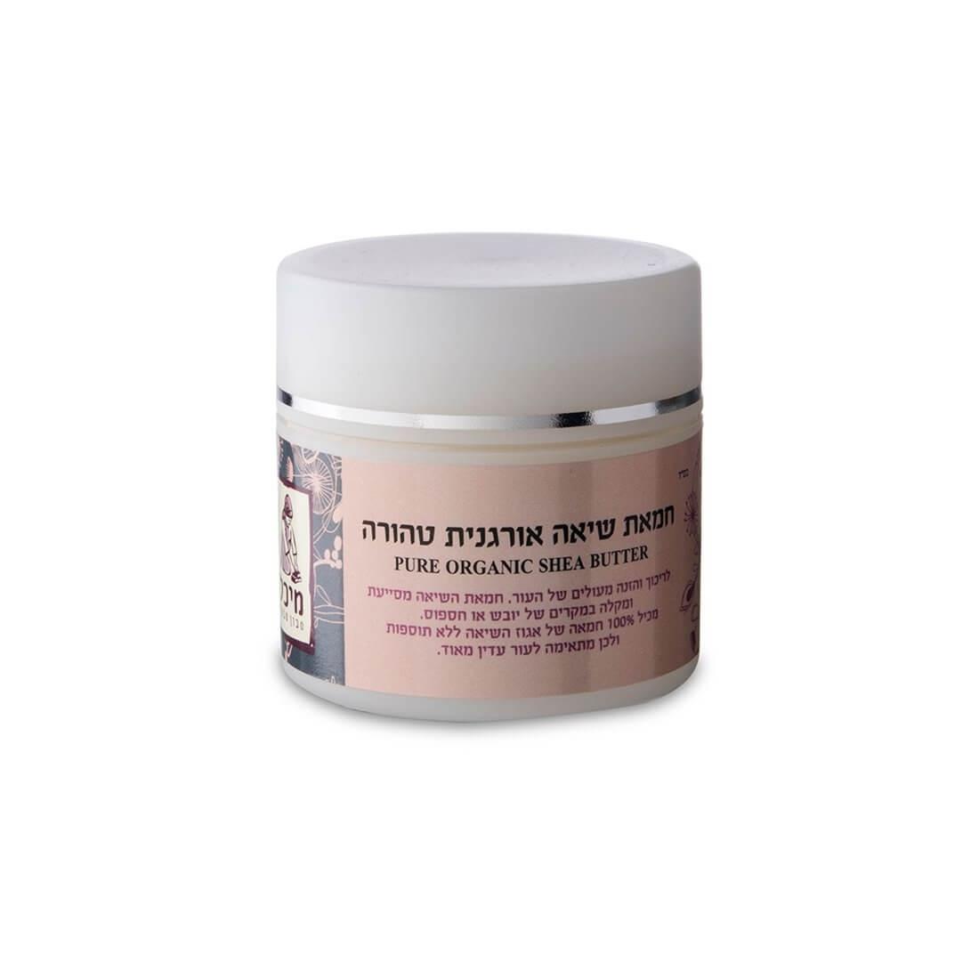 חמאת שיאה אורגנית טהורה - מיכל סבון טבעי - 50 מ״ל