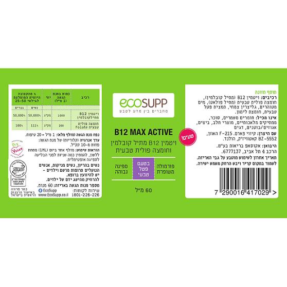 תוסף תזונה - B12 Max Active - אקוסאפ