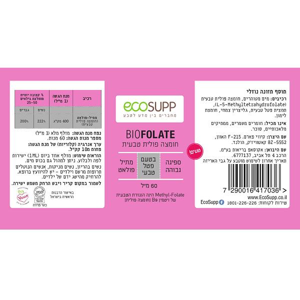 תוסף תזונה - חומצה פולית טבעית - אקוסאפ