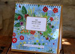לוח שולחני שנה בגינה