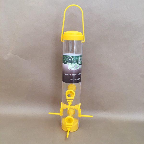 מתקן האכלה זרעונים צהוב